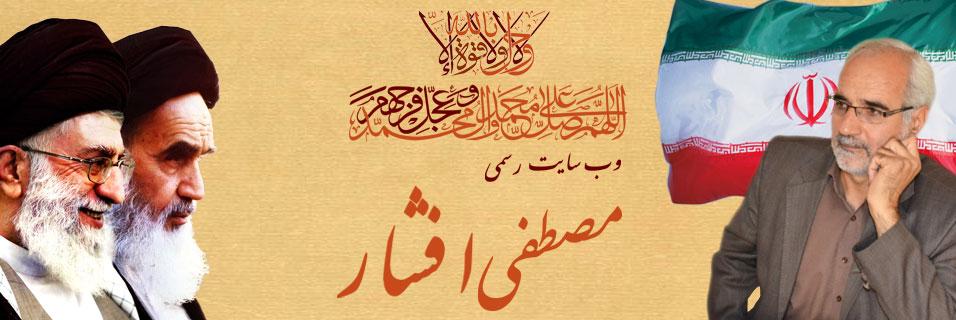 وب سایت رسمی مصطفی افشار